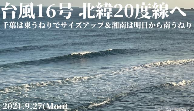 台風16号北緯20度線に
