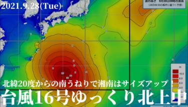 台風16号ゆっくり北上中、北緯20度からの南うねりで湘南はサイズアップ!【2020.9.28】