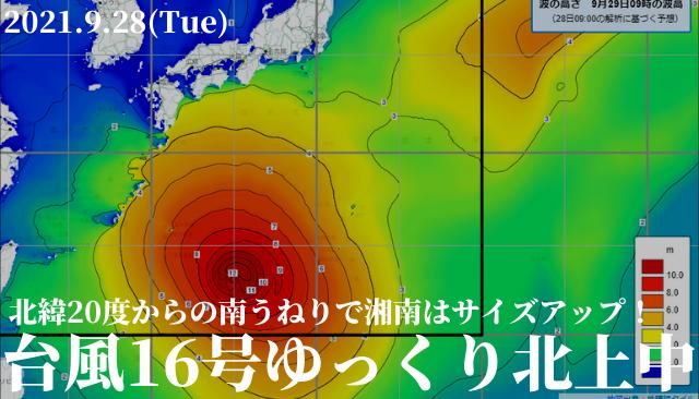 台風16号ゆっくり北上