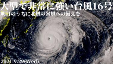大型で非常に強い台風16号の進路と勢力、明日のうちに北風の暴風への備えを【2020.9.29】
