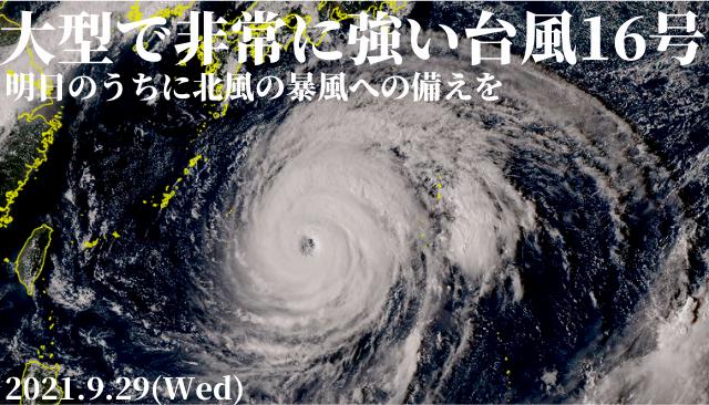 大型で非常に強い台風16号