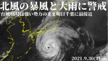 台風16号は強い勢力のまま明日千葉へ最接近、北風の暴風と大雨に警戒【2021.9.30】