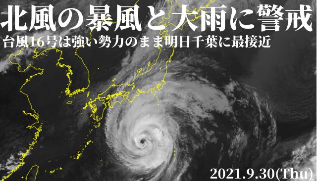 台風16号明日千葉へ最接近