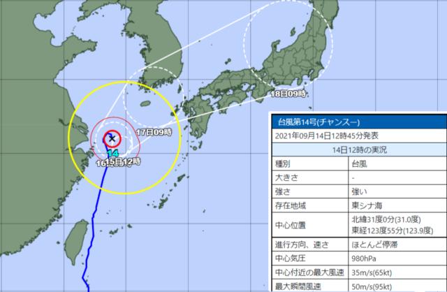 台風14号_210914