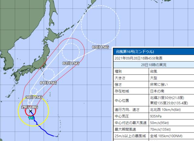 台風16号_210928
