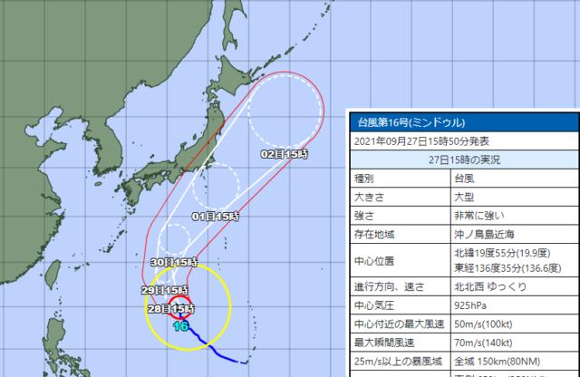台風16号_210927