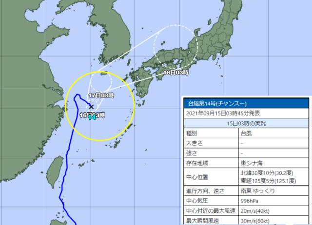 台風14号_210915