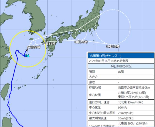 台風14号_210916