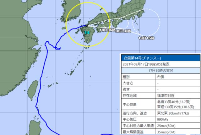 台風14号_210917