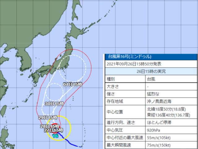 台風16号_210926
