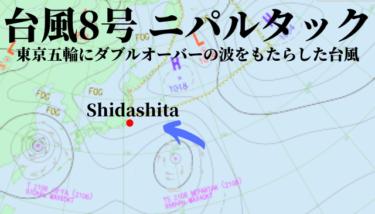 """台風8号""""ニパルタック"""" 東京五輪にダブルオーバーの波をもたらしたサーフィン史に残る台風"""