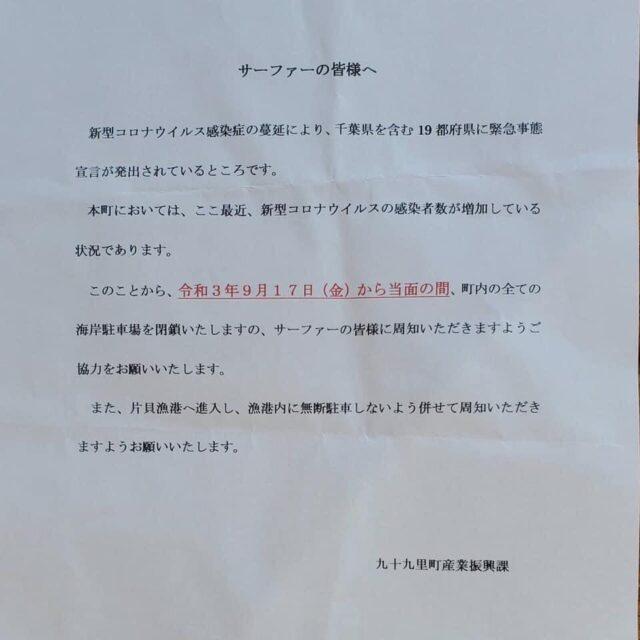 駐車場閉鎖情報