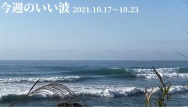 今週のいい波