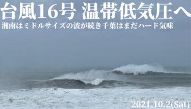台風16号は温帯低気圧へ、湘南はミドルサイズの波が続き千葉はまだハード気味【2021.10.2】