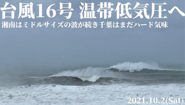 台風16号は温帯低気圧へ
