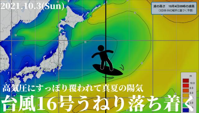 台風16号うねり落ち着く