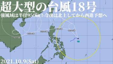 超大型の台風18号(コンパス)の強風域は半径950㎞!今後は北上してから西進予想へ【2021.10.9】