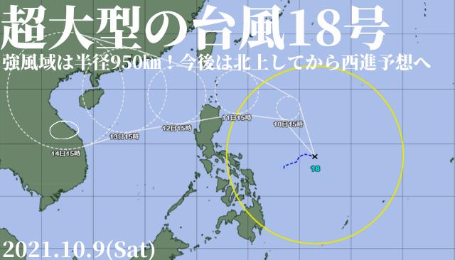 超大型の台風18号