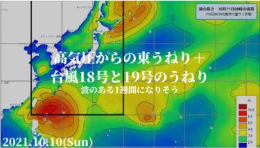 台風18号と19号のうねり+東海上の高気圧の東うねりで波のある1週間になりそう【2021.10.10】