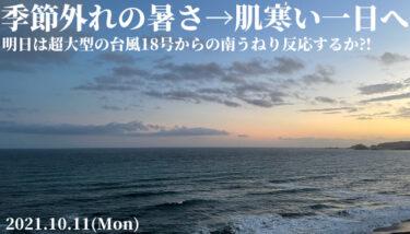 季節外れの暑さから明日は北東の風で肌寒い一日へ、超大型の台風18号からの南うねり反応するか⁈【2021.10.11】
