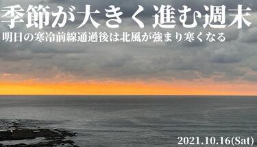 季節が大きく進む週末、明日の寒冷前線通過後は北風が強まり寒くなる【2021.10.16】