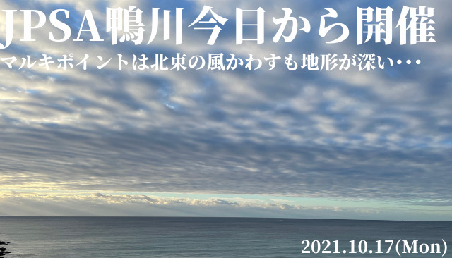 JPSA鴨川今日から開催