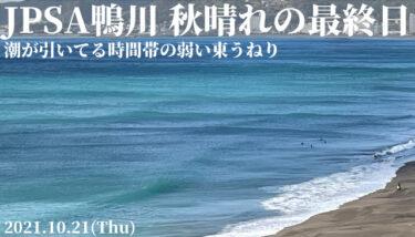 JPSA鴨川秋晴れの最終日