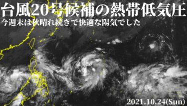 秋晴れ続きで快適な陽気の今週末、はるか南海上には台風20号候補の熱帯低気圧【2021.10.24】