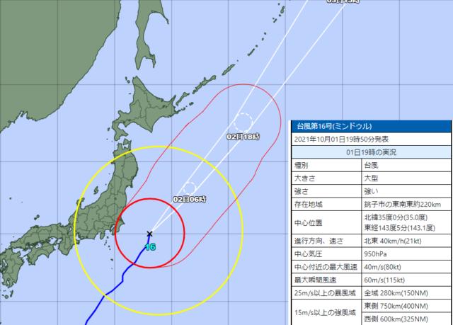 台風16号_211001-2